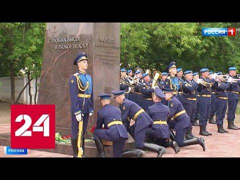 Нет задач невыполнимых: крылатая пехота отмечает День ВДВ - Россия 24