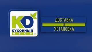 видео Доставка и установка