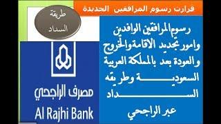 بنك الراجحي سداد رسوم  التابعين  والمرافقين  حسب  القرارات الجديدة بالسعودية