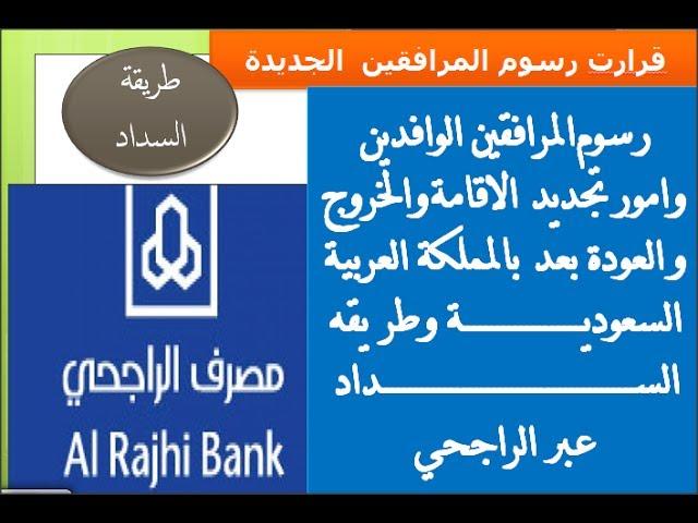 بنك الراجحي سداد رسوم التابعين والمرافقين حسب القرارات الجديدة بالسعودية Youtube