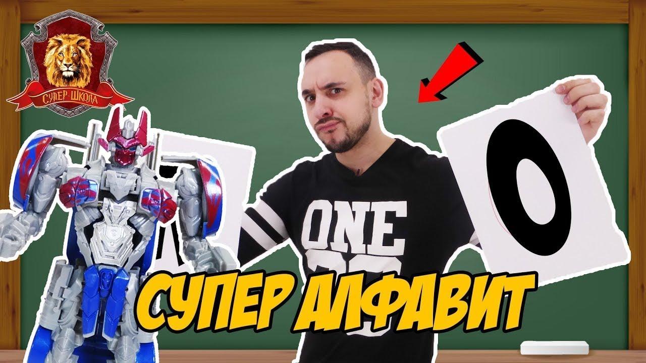 ПАПА РОБ В СУПЕР ШКОЛЕ - СУПЕР АЛФАВИТ - К Л М Н О