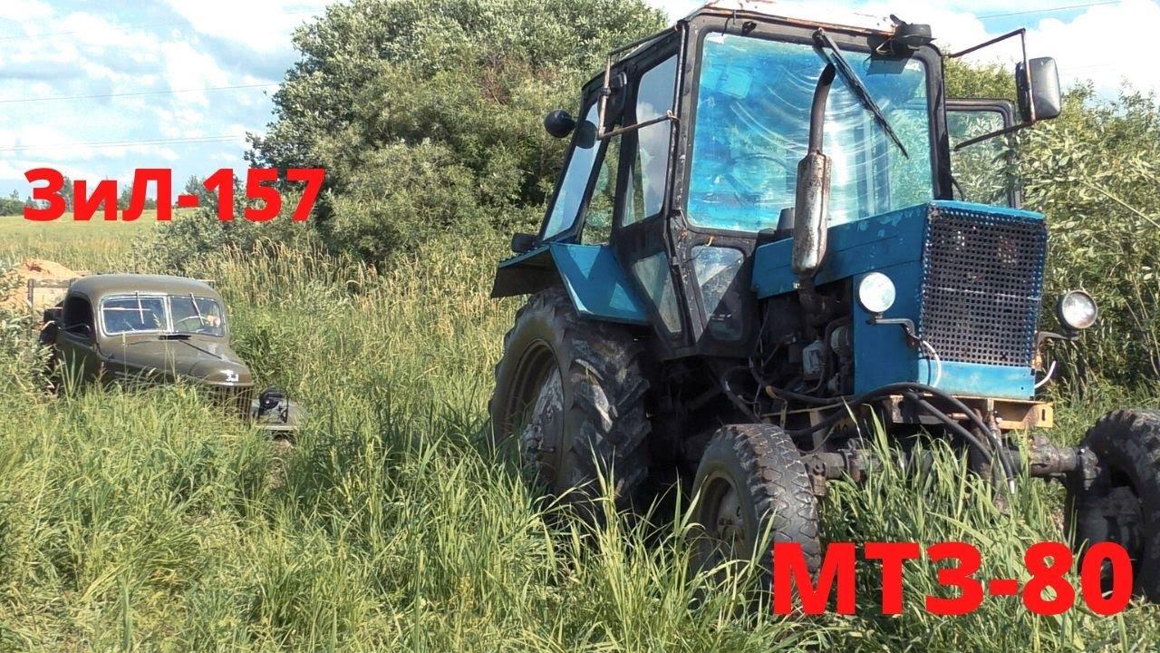 Болото ошибок не прощает!!!  Груженый песком ЗИЛ на бездорожье. На помощь приехал трактор МТЗ-80