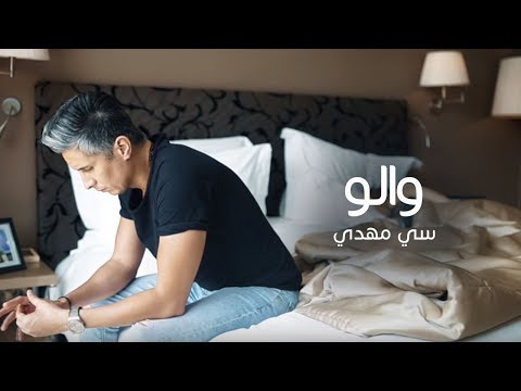 Sy Mehdi - Walou ( Video Clip ) | سي مهدي - والو ( فيديو كليب ) 2017