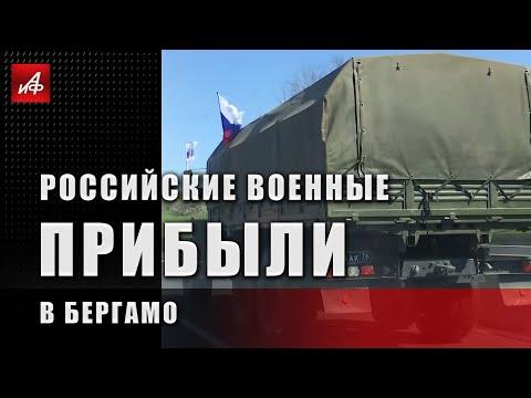 Итальянский марш. Российские военные прибыли в Бергамо
