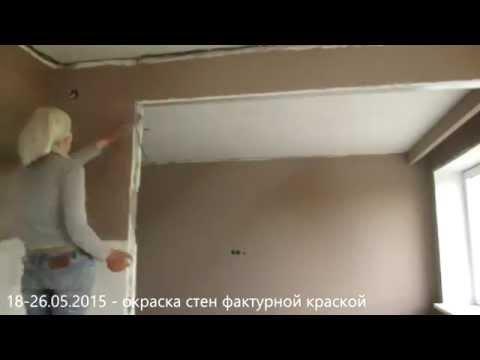 Как красить стены водоэмульсионной краской советы и