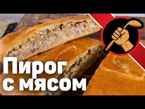 Пирог с мясом с начинкой по ГОСТу