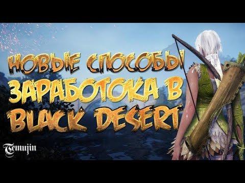 Как заработать в Black Desert Online ( обзор всех видов заработка бдо) часть 2