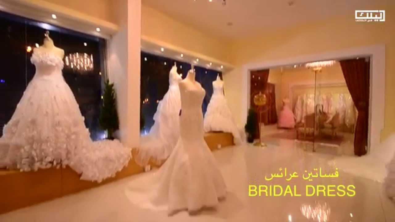 091fc7b358f31  بوتيك ليلتي لفساتين العرائس بالطائف - YouTube