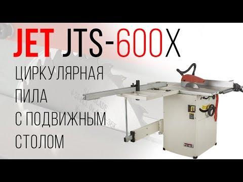 JET JTS-600X ЦИРКУЛЯРНАЯ ПИЛА С ПОДВИЖНЫМ СТОЛОМ