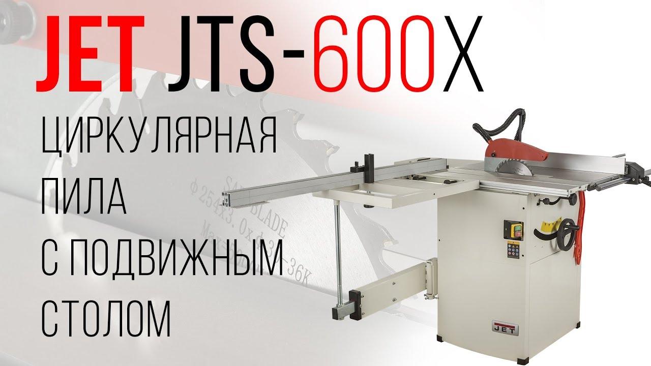 JET JTS-600X ЦИРКУЛЯРНАЯ ПИЛА С ПОДВИЖНЫМ СТОЛОМ - YouTube 0f5192432233