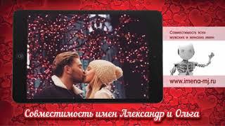Совместимость имен Александр и Ольга