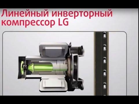 LG с линейным инверторным компрессором  Часть 1