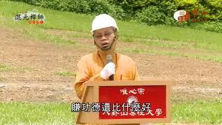 【混元禪師隨緣開示45】| WXTV唯心電視台