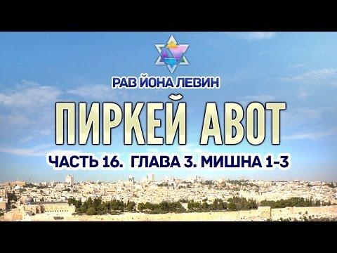 Рав Йона Левин - Пиркей авот. ч.16. гл.3 Мишна 1-3