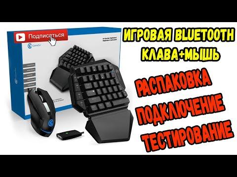 Bluetooth Game Keyboard & Mouse GameSir  Z2 Review Игровая клавиатура + мышь из Китая Aliexpress