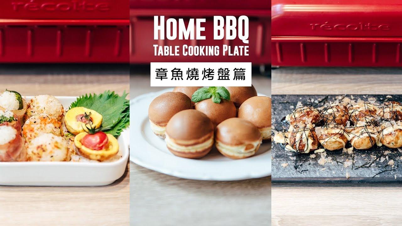日本麗克特電烤盤-配件章魚燒烤盤篇 - YouTube