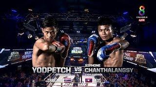 Muay Thai Super Champ | คู่ที่1 ยอดเพชร VS สีพอน | 18/11/61