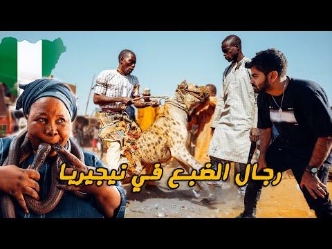 رجال الضبع في نيجيريا الأغرب بالعالم - The Hyena Men 🇳🇬