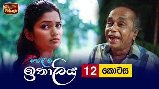 Kolamba Ithaliya | Episode 12 - (2021-06-17) | ITN