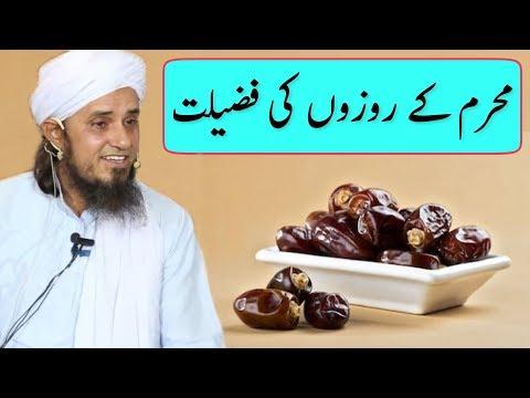 Muharram Ke Rozo Ki Fazilat   Ashura Ka Roza   Mufti Tariq Masood   Islamic Group