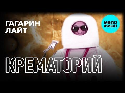 Крематорий - Гагарин Лайт Single
