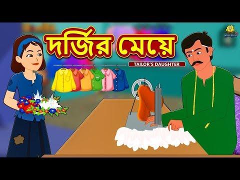 দর্জির মেয়ে - Rupkothar Golpo | Bangla Cartoon | Bengali Fairy Tales | Koo Koo TV Bengali