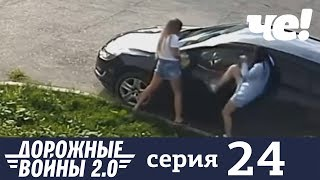 Дорожные войны | Сезон 7 | Выпуск 24