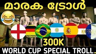 World Cup 2018 Russia     Malayalam - Special Troll 😂😁 ✌ - 2    മാരക ട്രോൾ😁