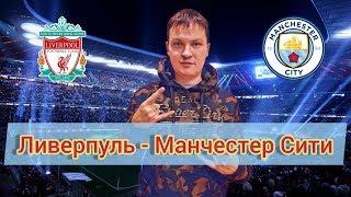 Ливерпуль Манчестер Сити Премьер Лига Англии Футбол Прогноз 10 11 2019