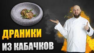 Драники из кабачков | Кабачки рецепты быстро и вкусно | Шеф повар Денис Ермолаев