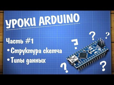 Уроки Arduino #1 - структура программы и типы данных