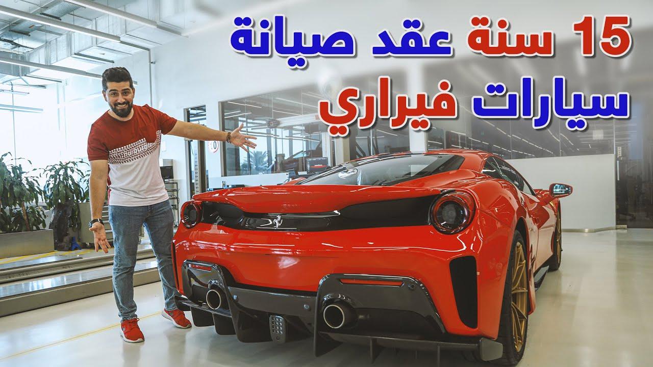 جولة لكشف أسرار صيانة سيارات فيراري في أكبر منشأة بمنطقتنا