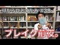 【棚からひとつかみ #38】FIVE KEYS / ゴスペラーズ