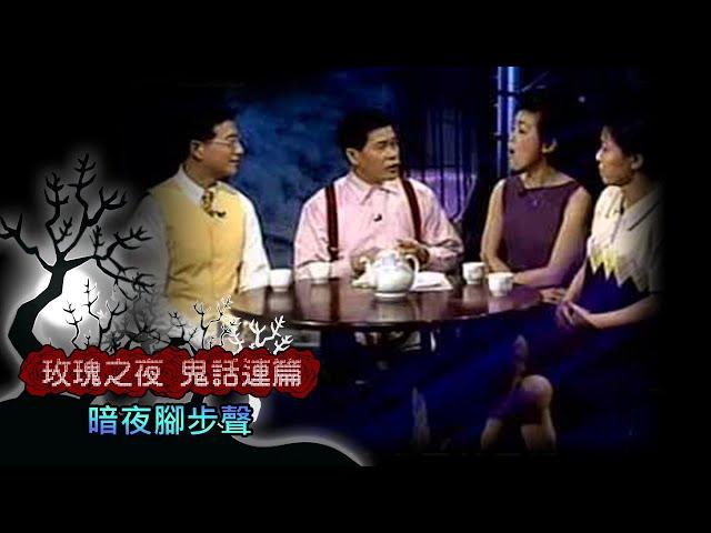 鬼王陳為民 說不完的鬼故事 都是親真經歷嗎?|那一年我們一起鬼話連篇 第三集 pt.2/5