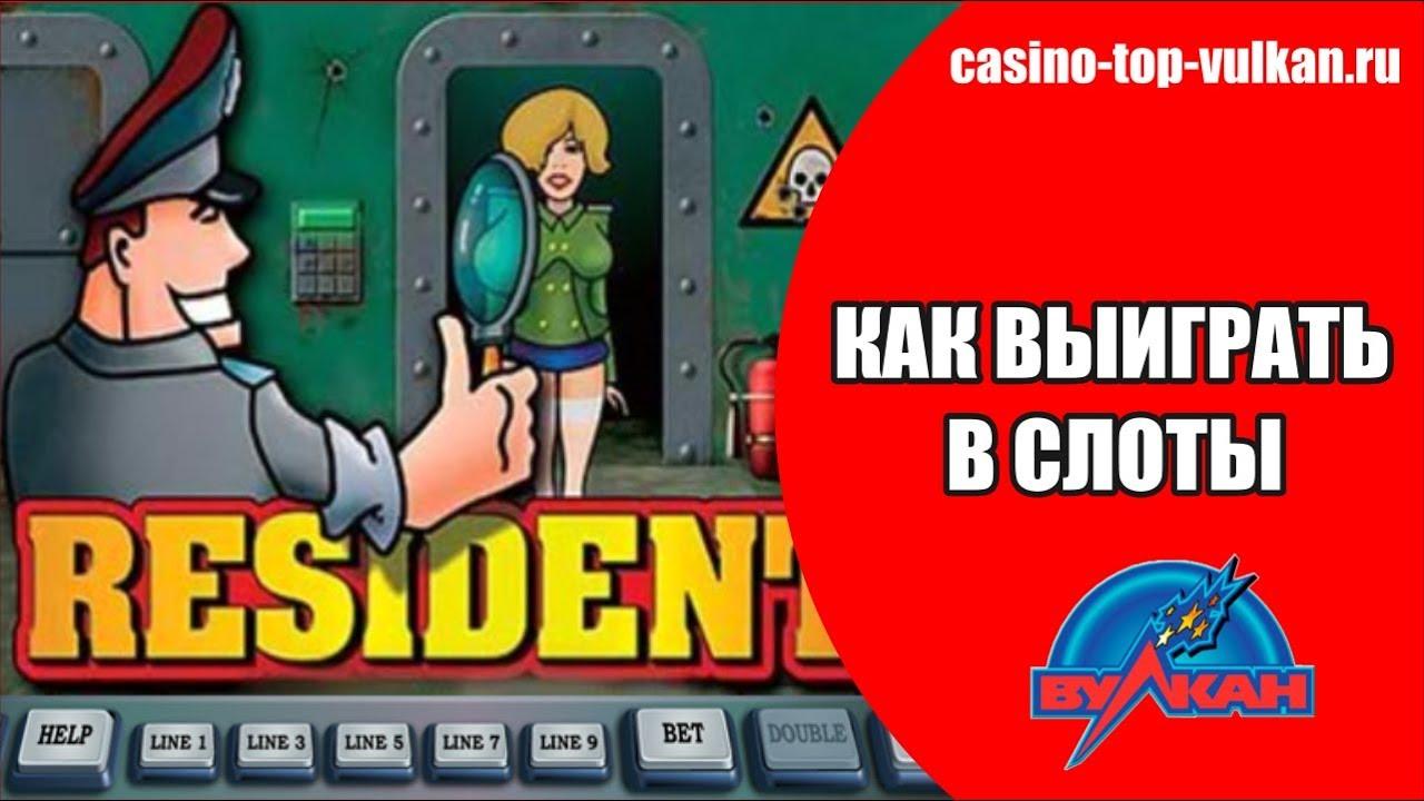 Без в казино регистрации бесплатные игры вулкан