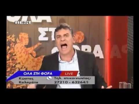 ΤΣΟΥΚΑΛΑΣ VS ΓΕΩΡΓΟΥΝΤΖΟΣ ΑΝΤΕ ΓΕΙΑ