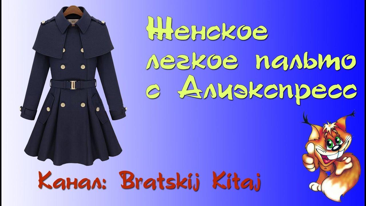 Разнообразие ассортимента позволяет подобрать женскую верхнюю одежду на любой вкус, будь то шуба, пальто или куртка. Заказывай на kidstaff.
