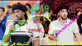 دحية معين الاعسم جديد 2019(مبارك عيد الضحية)كل عام وانتم بخير