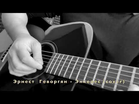Erik Son Ernest Gevorgyan @nkers Эрнест Геворгян Энкерес 2021