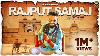 DK Thakur - Rajput Samaj | The Royal Rajputana | RK Thakur | Rajputana Song | New Haryanvi Song 2020