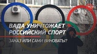 ВАДА уничтожает российский спорт. Заказ или сами виноваты?