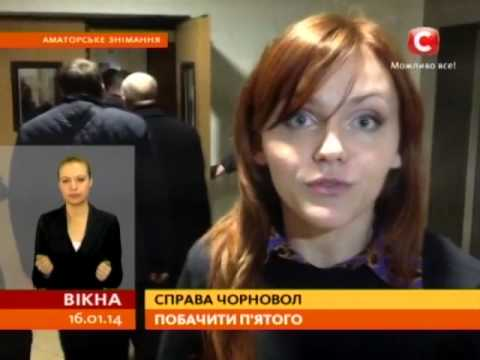 5-й подозреваемый признался, что бил Черновол - Вікна-новини - 16.01.2014