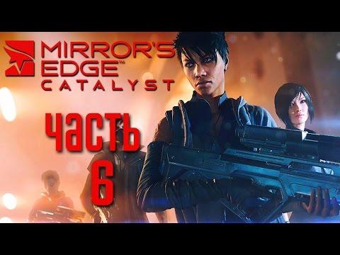 Прохождение Mirror's Edge: Catalyst [PC 60 FPS] — Часть 6: ОПЕРАЦИЯ ПО ЗАХВАТУ ЦЕЛИ