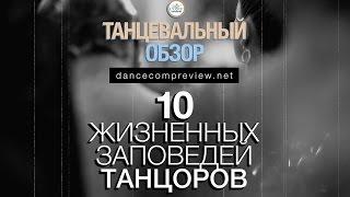10 ЖИЗНЕННЫХ ЗАПОВЕДЕЙ ТАНЦОРОВ - Танцевальный Обзор