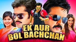 Ek Aur Bol Bachchan (Masala) ภาษาฮินดีพากย์เสียงเต็มเรื่อง | Venkatesh, Ram Pothineni, Anjali, Shazahn