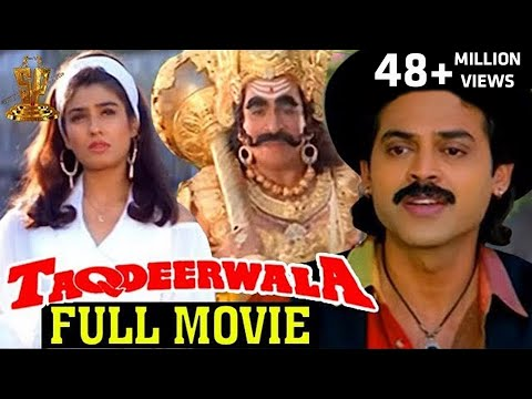 Taqdeerwala Full Hindi Movie l Venkatesh | Raveena Tandon | SV Krishna Reddy | Anand Milind videó letöltés