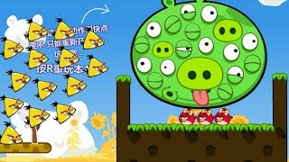 Angry Birds Cannon 3 - OVERDRIVE MAXIMUM CHUCK TO FORCE OUT 100 EYES PIG!