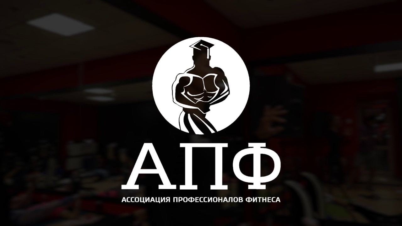 Ассоциация профессионалов фитнеса. Инструктор групповых программ.