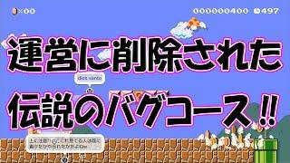 WiiUが壊れるほどの伝説コースです。。絶対にマネしないでください。。 thumbnail