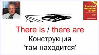 Конструкция 'there is/are' в английском языке! Важно!!!